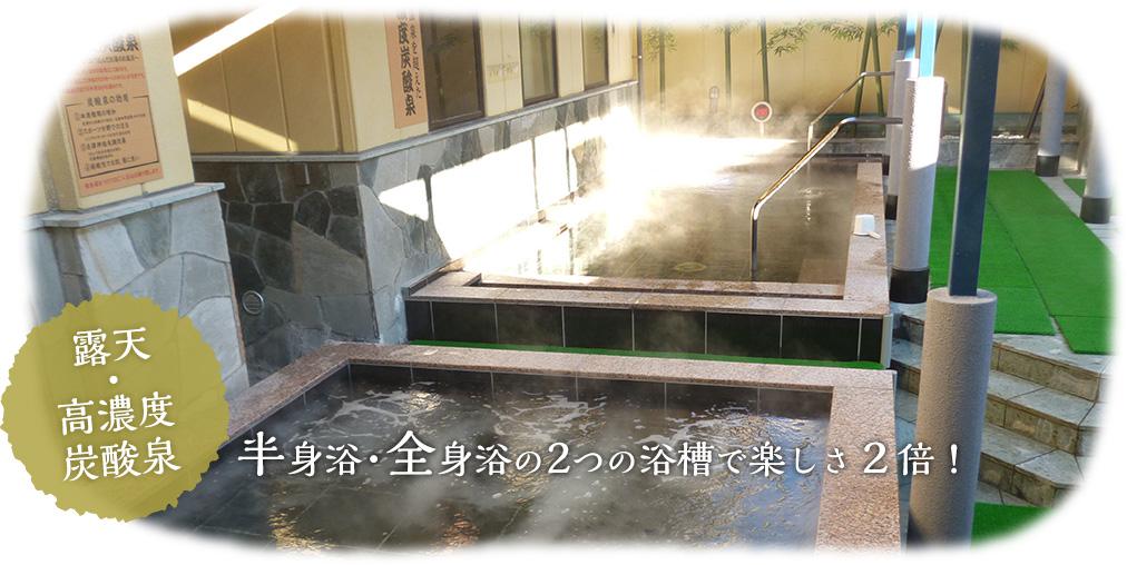 露天·高濃度炭酸泉 半身浴・全身浴の2つの浴槽で楽しさ2倍!