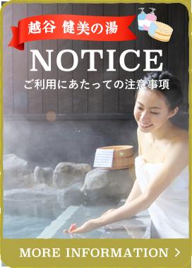 越谷健美の湯 NOTICE ご利用にあたっての注意事項 MORE INFORMATION