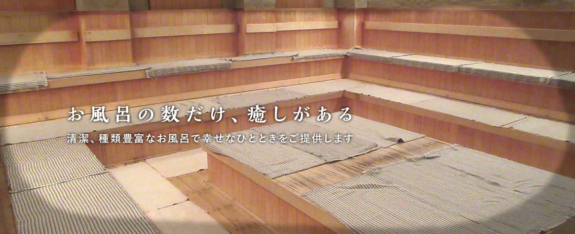 お風呂の数だけ、癒しがある