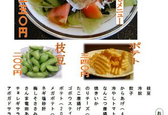 サラダ ・ おつまみ各種