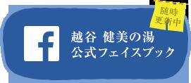 越谷健美の湯 公式フェイスブック 随時更新中